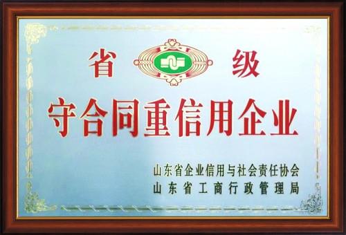 山东省省级守合同重信用企业